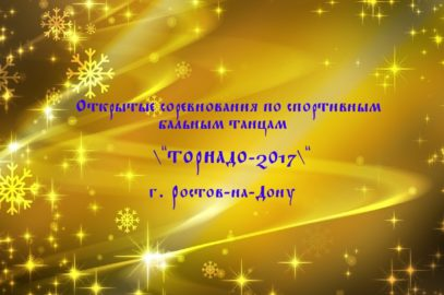 Открытые соревнования по спортивным бальным танцам «ТОРНАДО-2017» г. Ростов-на-Дону