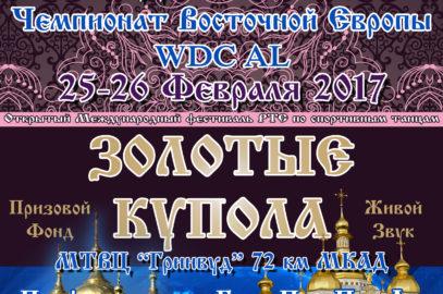25-26 февраля 2017 года. Чемпионат Восточной Европы WDC AL Открытый Международный фестиваль РТС по спортивным танцам «ЗОЛОТЫЕ КУПОЛА»
