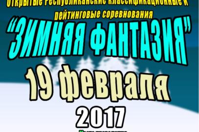 19 февраля 2017 года. Открытые Республиканские классификационные и рейтинговые соревнования «ЗИМНЯЯ ФАНТАЗИЯ 2017»