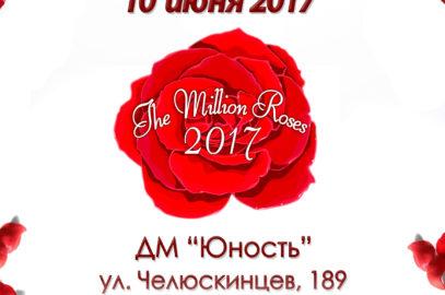 10 июня 2017г. Миллион Роз 2017.