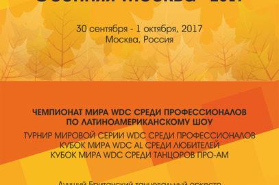 30 сентября — 1 ноября 2017 года. Международный танцевальный турнир «Осенняя Москва — 2017»