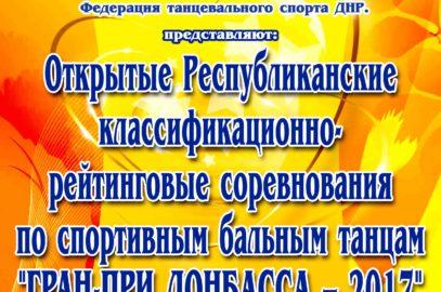 Открытые Республиканские классификационно-рейтинговые соревнования по спортивным танцам «ГРАН-ПРИ ДОНБАССА – 2017»