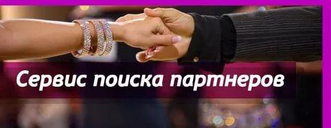 ПОИСК ПАРТНЕРОВ В КРАСНОДАРЕ