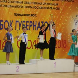 Фото Кубок Губернатора 2018
