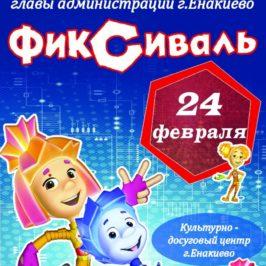 Результаты 24.02.2019 года. Праздник танца «ФикСиваль»