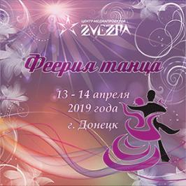 13-14 апреля 2019 года. Феерия танца