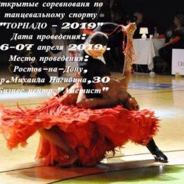 06-07 апреля 2019 года. Открытые соревнования по танцевальному спорту  «ТОРНАДО — 2019»