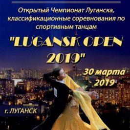 30 марта 2019 года.Открытый Чемпионат Луганска, классификационные соревнования по спортивным танцам «LUGANSK OPEN 2019»