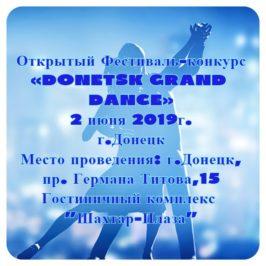 Результаты Открытого Фестиваль-конкурса «DONETSK GRAND DANCE»