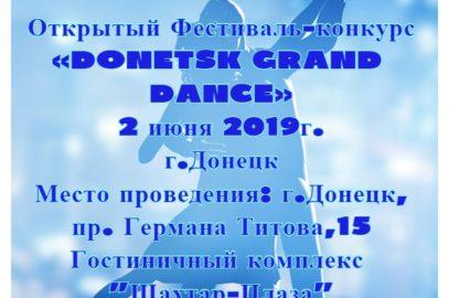 02 июня 2019 года. Открытый Фестиваль-конкурс «DONETSK GRAND DANCE»