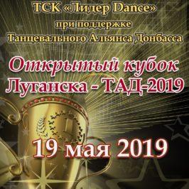 19 мая 2019 года. ОТКРЫТЫЙ КУБОК ЛУГАНСКА «ТАД-2019»