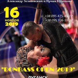 16 НОЯБРЯ 2019г. «DONBASS OPEN-2019»