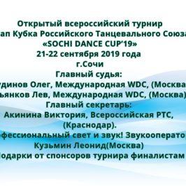 21-22 сентября 2019 года. Открытый всероссийский турнир Этап Кубка Российского Танцевального Союза «SOCHI DANCE CUP'19»