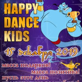 15 декабря 2019г. «HAPPY DANCE KIDS — 2019»