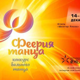 14-15 декабря 2019 года. Конкурс бального танца «ФЕЕРИЯ ТАНЦА»
