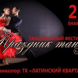 Фестиваль-конкурс ПРАЗДНИК ТАНЦА 23.02.2020