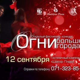 Открытый фестиваль-конкурс «ОГНИ БОЛЬШОГО ГОРОДА»