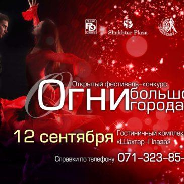 Фестиваль-конкурс «ОГНИ БОЛЬШОГО ГОРОДА»
