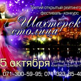 Третий открытый рейтинговый фестиваль-конкурс «Шахтерская столица»