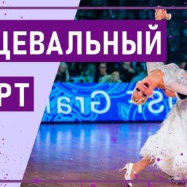 Кубок ДНР и соревнования по танцевальному спорту «DONETSK GRAND DANCE»