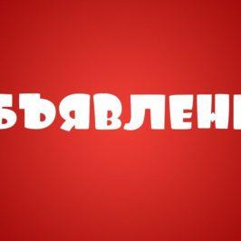 Внеочередная конференция членов ОО «АТС ДНР»